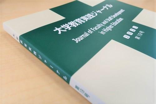 「大学教育実践ジャーナル」に留プロ教員による論文が掲載されました