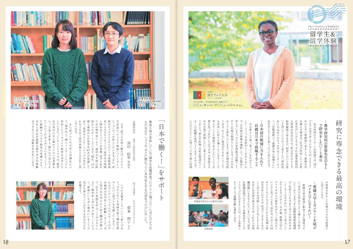大学広報誌に留プロ生のインタビュー記事が掲載されました