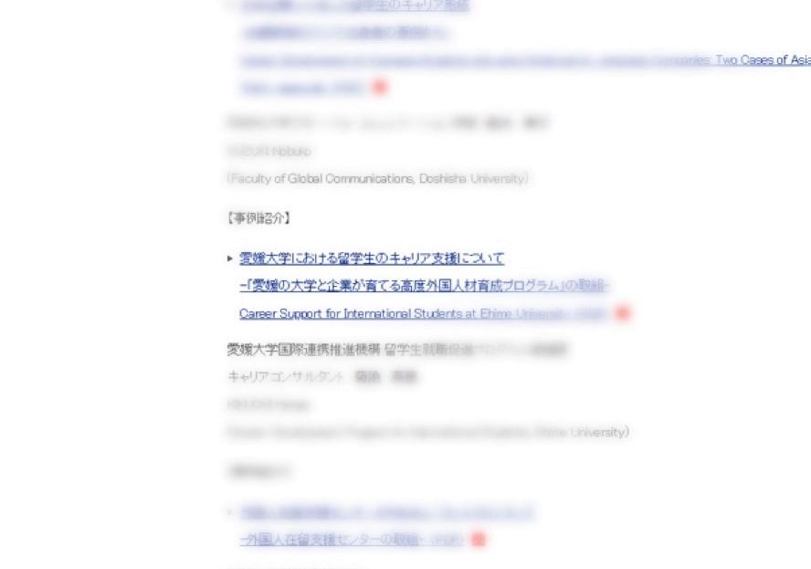 JASSO日本学生支援機構「留学交流」に留プロの事例紹介が掲載されました